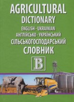 Книга Англійсько-український сільськогосподарський словник / English-Ukrainian Agricultural Dictionary