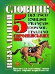 Візуальний словник 5 європейських мов: німецька, англійська, французька, іспанська, італійська
