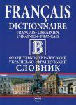 Французько-український, українсько-французький словник