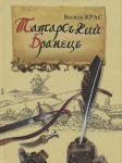 Книга Татарський бранець