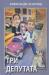 Книга Три депутата