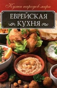Книга Еврейская кухня