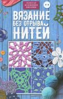 Книга Вязание без отрыва нитей