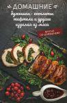 Книга Домашние буженина, котлеты, тефтели и другие изделия из мяса