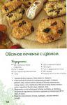 фото страниц Домашние кексы, чизкейки, торты, пирожные, маффины, печенье #3