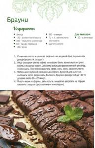 фото страниц Домашние кексы, чизкейки, торты, пирожные, маффины, печенье #2