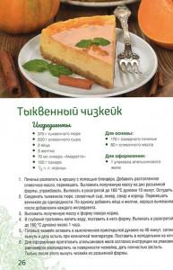 фото страниц Домашние кексы, чизкейки, торты, пирожные, маффины, печенье #9
