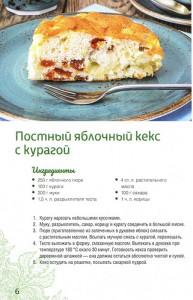 фото страниц Домашние кексы, чизкейки, торты, пирожные, маффины, печенье #10