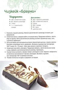 фото страниц Домашние кексы, чизкейки, торты, пирожные, маффины, печенье #4