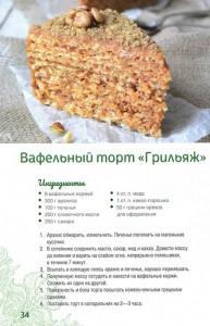 фото страниц Домашние кексы, чизкейки, торты, пирожные, маффины, печенье #6
