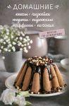 Книга Домашние кексы, чизкейки, торты, пирожные, маффины, печенье