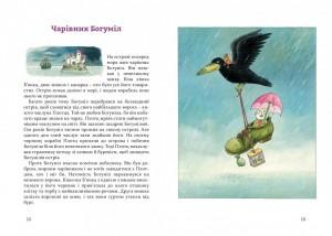 фото страниц Фантастичні історії на добраніч #6
