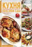 Книга Кухня полезной еды