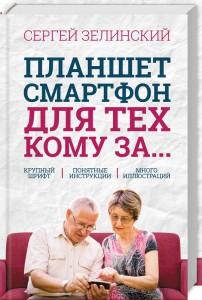 Книга Планшет, смартфон для тех, кому за...