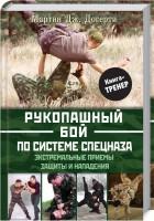 Книга Рукопашный бой по системе спецназа