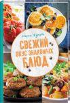 Книга Свежий вкус знакомых блюд
