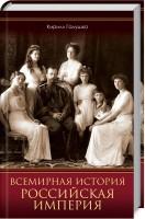 Книга Всемирная история. Российская империя