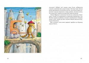 фото страниц Фантастичні історії на добраніч #11