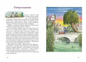 фото страниц Фантастичні історії на добраніч #10