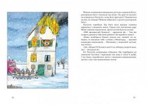 фото страниц Фантастичні історії на добраніч #8