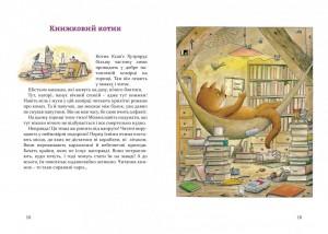 фото страниц Фантастичні історії на добраніч #9