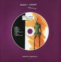 Книга Жадан і Собаки. Бийся за неї (+ CD-ROM)