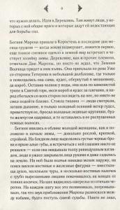 фото страниц Чары колдуньи #11