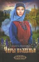 Книга Чары колдуньи