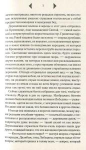 фото страниц Чары колдуньи #9
