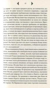 фото страниц Чары колдуньи #6