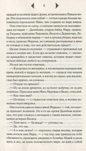 фото страниц Чары колдуньи #10