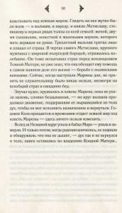 фото страниц Чары колдуньи #3