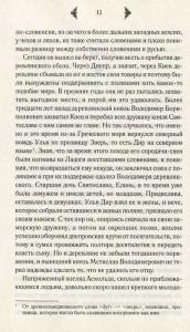 фото страниц Чары колдуньи #5