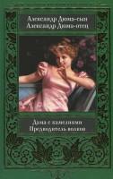 Книга Дама с камелиями. Предводитель волков