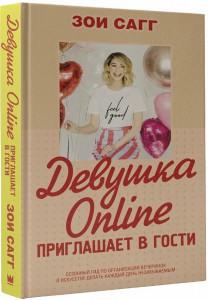 «Девушка Online приглашает в гости»