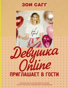 Книга Девушка Online приглашает в гости