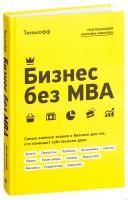 Книга Бизнес без MBA