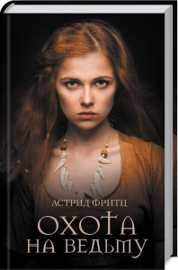 Книга Охота на ведьму