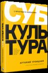 Книга Субкультура. История сопротивления российской молодежи 1815-2018