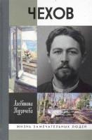 Книга Чехов. Жизнь 'отдельного человека'