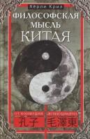 Книга Философская мысль Китая. От Конфуция до Мао Цзэдуна