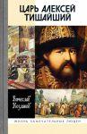Книга Царь Алексей Тишайший: Летопись власти