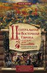 Книга Центральная и Восточная Европа в Средние века. Истории возникновения славянских государств