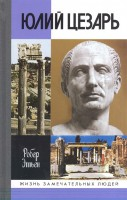 Книга Цезарь