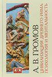 Книга Цивилизация Древнего Рима. Психология и ментальность