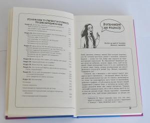 фото страниц Вальс гормонів (суперкомплект з 2 книг) #10