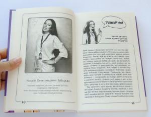 фото страниц Вальс гормонів (суперкомплект з 2 книг) #4