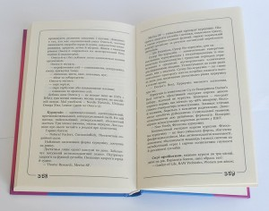 фото страниц Вальс гормонів (суперкомплект з 2 книг) #13