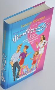 фото страниц Вальс гормонів (суперкомплект з 2 книг) #8