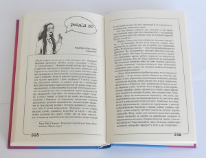 фото страниц Вальс гормонів (суперкомплект з 2 книг) #12